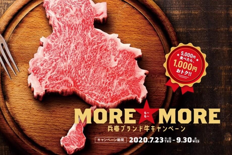 神戸ビーフをお得に食べて生産者を応援!兵庫県産ビーフ購入券プレゼント付宿泊プラン