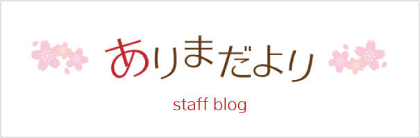 ありまだより(staff blog)