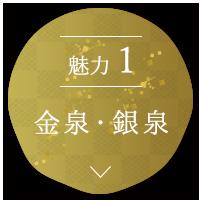 魅力1 金泉・銀泉
