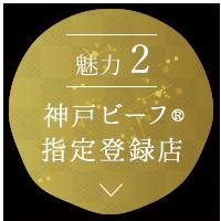 魅力2 神戸ビーフ® 指定登録店