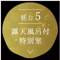 魅力5 露天風呂付 特別室