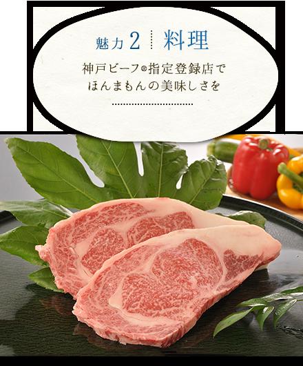 魅力2 料理 神戸ビーフR指定登録店でほんまもんの美味しさを